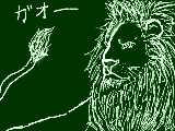 [2016-03-09 22:14:17] ライオン