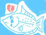 失恋した魚