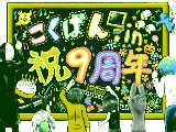 [2017-02-26 15:54:15 こくばん.in祝9周年!!!!!!!!!