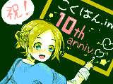 10週年おめでとうございます!