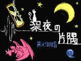 [2018-05-31 22:50:51] 深夜の片隅