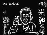 [2018-06-11 19:27:57] 米朝怪談