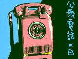 [2018-09-11 11:58:53] 公衆電話の日