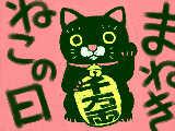 [2018-09-29 13:07:30] 招き猫の日