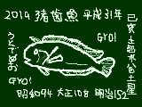[2019-01-06 16:51:02] 猪歯魚