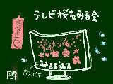 テレビ桜をみる会