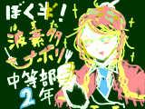 【ぼくら半人前!】波素多 ナポリ