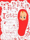 [2009-04-02 18:06:16] ♪た~らこ~♪