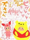[2009-04-02 22:11:07] プーさん&ピグレット キューピーちゃんバージョン+°