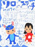 [2009-04-02 23:05:54] リロ&スティッチ。本日3枚目のキューピーバージョン☆ミさすがに疲れた・・・
