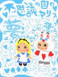 [2009-04-03 14:47:58] キューピーバージョン4枚目~。アリスちゃんです☆ミ