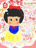 [2009-04-25 01:00:10] 白雪姫~! 指がつりそーッ((д`;