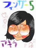フィンガー5 晃