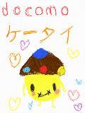 [2009-10-23 19:04:18] 妹の作品No.3 「ドコモダケ」