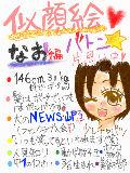 [2009-10-24 19:26:41] 夜風に貰ったZE☆!今更ながらのバトンですW&この絵よりもぶsです笑