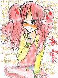 [2010-03-30 11:57:10] 新・オリキャラ 来実(くるみ)