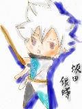 …坂田、銀時…?