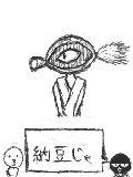 [2010-09-12 15:28:25] 納豆小僧と、鴉天狗と、3の口! 雑になってしまった・・・。