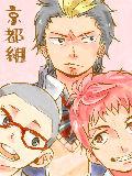 [2011-05-29 18:42:24] 京都組!!