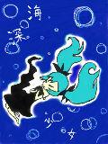 深海少女~まだまだ沈む~♪