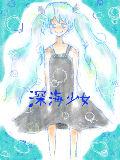 [2012-07-29 15:38:07] 深海少女