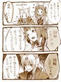 [2013-07-19 04:13:55] 【化屋敷】有華月と深澄ちゃん