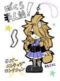 [2014-03-09 23:59:45] 【ぼく半!】ラバスト