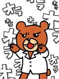 [2014-04-15 19:57:23] 熊じゃねえっつてんだろ!!!