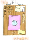 【ゴーゴー幽霊船!】ヒノの部屋