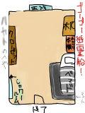 【ゴーゴー幽霊船!】ハヤトのお部屋