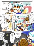 [2015-05-21 17:16:45] 【水族館】せんべい1
