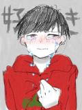 [2016-01-06 02:22:24] 好きすぎてぼろ泣きするおそ松兄さん