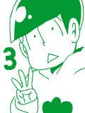 松野家三男