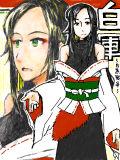 【白黒戦争】白樫【白軍リーダー】