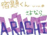 [2010-04-01 15:05:34] 宿題くん・・・・