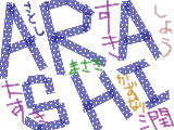 [2010-04-01 15:09:31] ARASHI すき!!!!