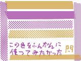 [2010-04-01 23:25:17] この色をふんだんに使ってみたかった。
